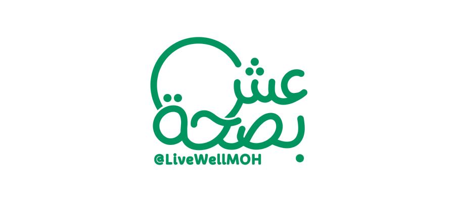 شعار عش بصحة Live will moh وزارة الصحة Logo Icon Download