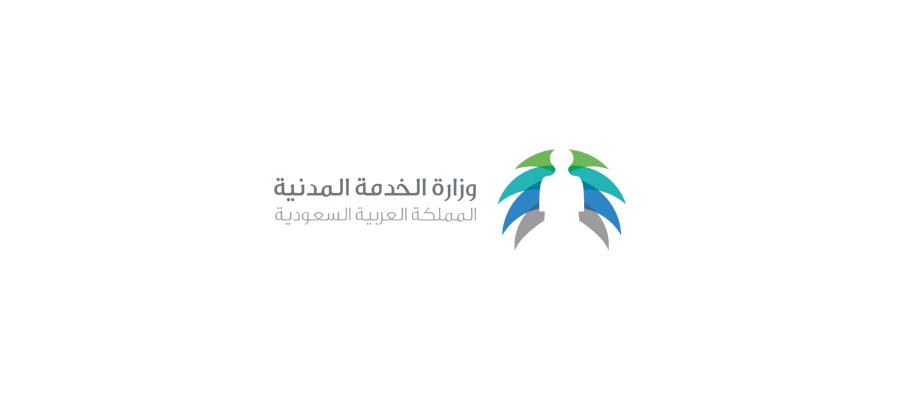 شعار وزارة الخدمة المدنية Logo Icon Download