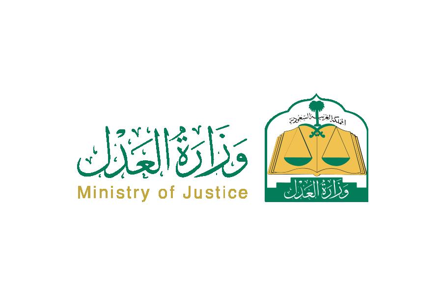 شعار moj وزارة العدل السعودية Logo Icon Download
