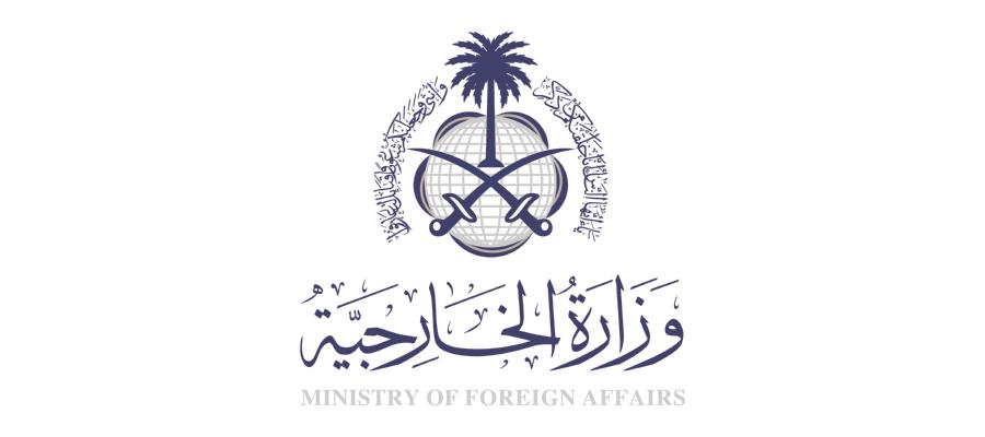 شعار وزارة الخارجية السعودية Logo Icon Download