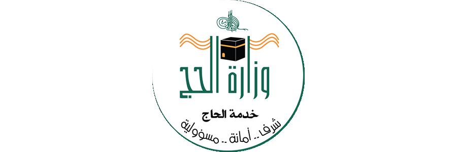 شعار وزارة الحج حدمة الحاج شرف امانة مسؤولية Logo Icon Download